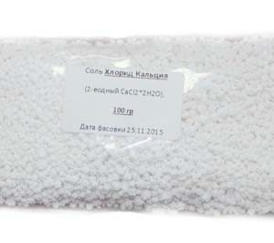 Соль Хлорид кальция (CaCl2), 100 г